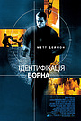 Фільм «Ідентифікація Борна» (2002)