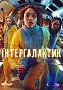 Серіал «Інтергалактик» (2021 – ...)