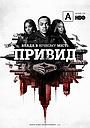 Серіал «Влада. Книга 2: Привид» (2020 – ...)