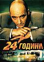 Фільм «24 часа» (2000)