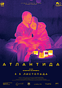Фільм «Атлантида» (2019)