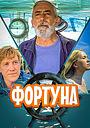 Фільм «Фортуна» (2000)
