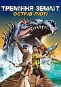 Фільм «Тремтіння землі 7: Острів люті» (2020)