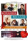 Фільм «Кохання, весілля та інші катастрофи» (2020)