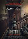 Фільм «Будинок 32» (2020)