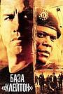 Фільм «База Клейтон» (2003)