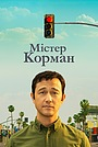 Серіал «Містер Корман» (2021 – ...)