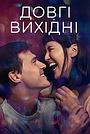 Фільм «Довгі вихідні» (2021)