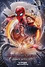 Людина-павук: Додому шляху нема