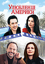 Фільм «Улюбленці Америки» (2001)