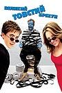 Фільм «Великий товстий брехун» (2002)