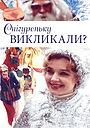Фільм «Снігуроньку викликали?» (1985)