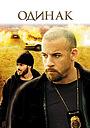 Фільм «Одинак» (2003)