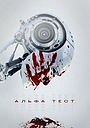 Фільм «Альфа тест» (2020)