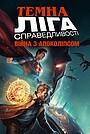 Мультфільм «Темна Ліга Справедливості: Війна Апоколіпса» (2020)