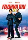 Фільм «Година пік 2» (2001)