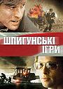 Фільм «Шпигунські ігри» (2001)