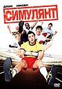 Фільм «Симулянт» (2004)