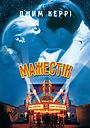 Фільм «Мажестік» (2001)