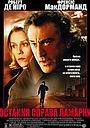 Фільм «Остання справа Ламарки» (2002)