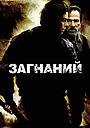 Фільм «Загнаний» (2003)