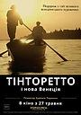 Фільм «Тінторетто і нова Венеція» (2019)