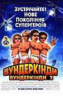 Фільм «Супердітки: Вундеркінди 2» (2004)