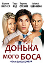 Фільм «Донька мого боса» (2003)