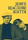 Фільм «Довге щасливе життя» (1966)