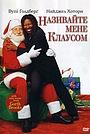 Фільм «Називайте мене Клаусом» (2001)