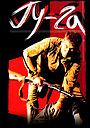 Фільм «Ґу-Ґа» (1989)