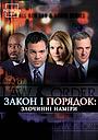 Серіал «Закон і порядок: злочинні наміри» (2001 – 2011)