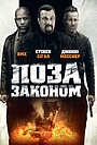 Фільм «Поза законом» (2019)