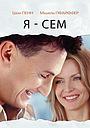 Фільм «Я - Сем» (2001)
