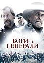Фільм «Боги і генерали» (2003)