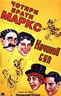 Фільм «Качиний суп» (1933)