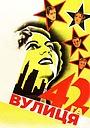 Фільм «42-га вулиця» (1933)