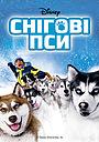 Фільм «Снігові пси» (2002)