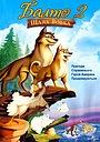 Мультфільм «Балто 2: Шлях вовка» (2002)