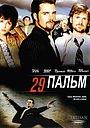 Фільм «29 Пальм» (2002)