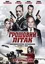Фільм «Грошовий літак» (2020)