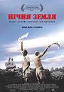 Фільм «Нічия земля» (2001)