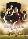 Фільм «Імператорський клуб» (2002)