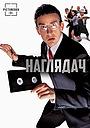 Фільм «Наглядач» (2001)