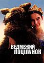 Фільм «Ведмежий поцілунок» (2002)
