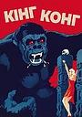 Фільм «Кінґ Конґ» (1933)