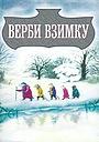 Мультфільм «Верби взимку» (1996)