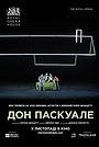 Фильм «Дон Паскуале» (2019)