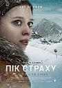 Фільм «Пік страху» (2020)