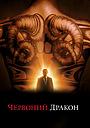 Фільм «Червоний дракон» (2002)